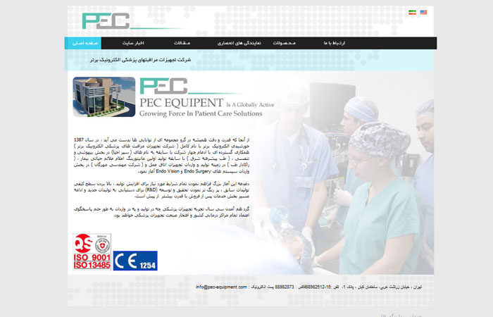 PEC Equipment